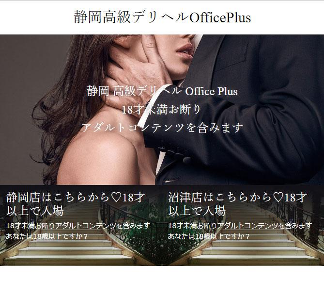 【静岡高級デリヘル】オフィスプラス静岡店